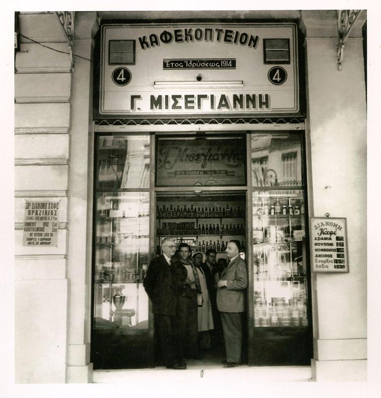 miseyannis_history